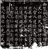 天圣石碑拓片
