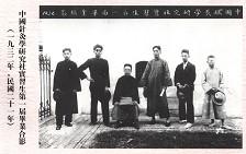 中国针灸学研究社实习生第一届毕业合影(1932年)