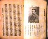 《增订中国针灸治疗学》