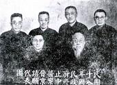 1929年为抗议国民政府废止中医案晋京请愿代表团合影
