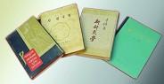 《新针灸学》第二、第三版及部分外文版