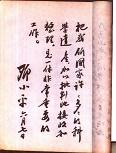 邓小平同志为《新编针灸学》题词