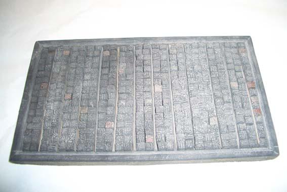 清代木版印刷医书之活字盘