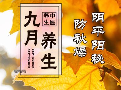 百合药膳 秋食最宜 ()