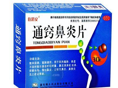 通窍鼻炎片(颐生药业)_耳鼻喉科中成药_中华中