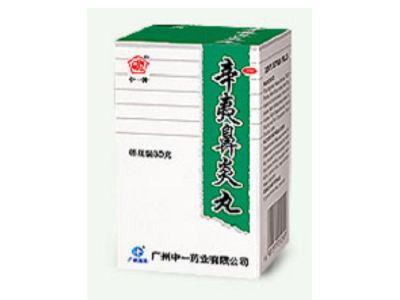 辛夷鼻炎丸(白云山中一药业)_耳鼻喉科中成药