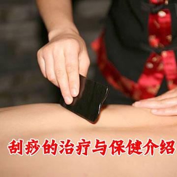 刮痧的治疗与保健介绍