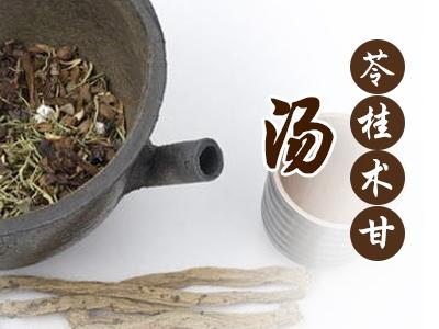 苓桂术甘汤