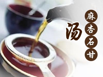 麻杏石甘汤