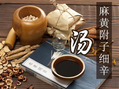 麻黄附子细辛汤