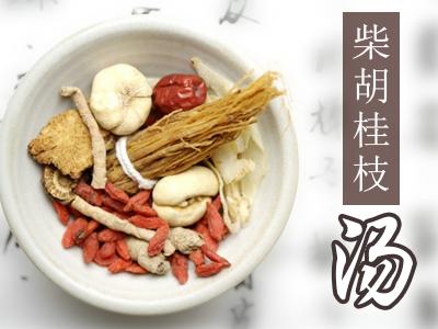 柴胡桂枝汤
