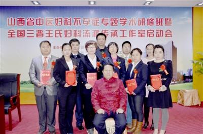 三晋王氏妇科流派传承工作室启动及传承人拜师大会
